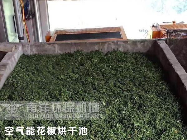 花椒烘干池