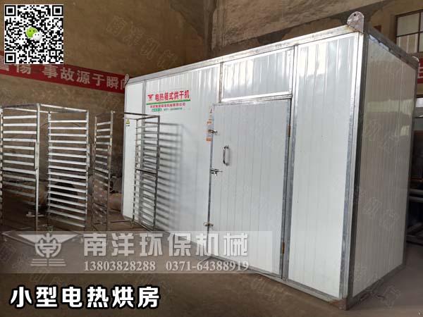 小型电热式烘干房