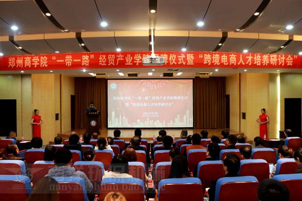经贸产业学院揭牌仪式