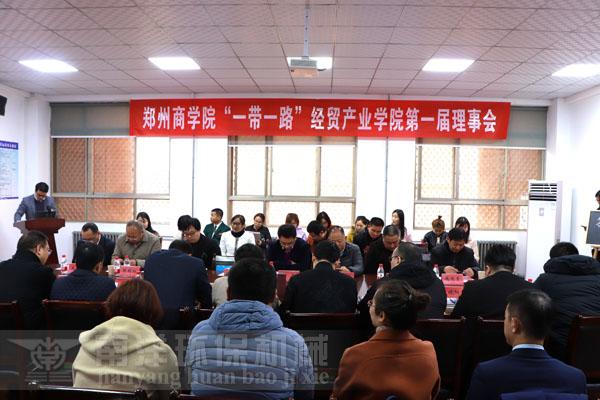 经贸产业学院第一届理事会