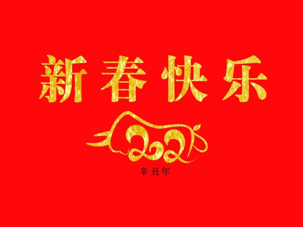 新春快乐,牛年大吉