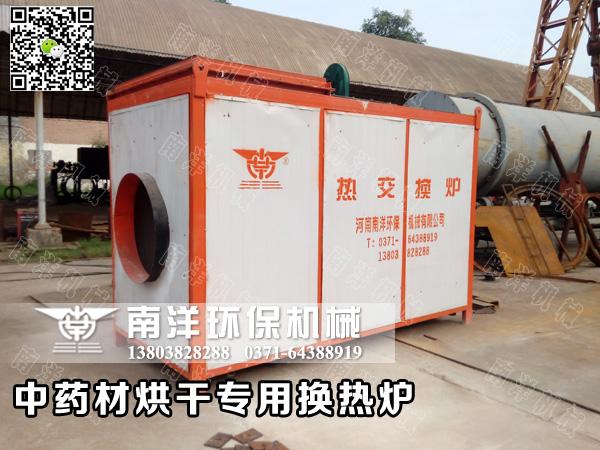专用热交换炉