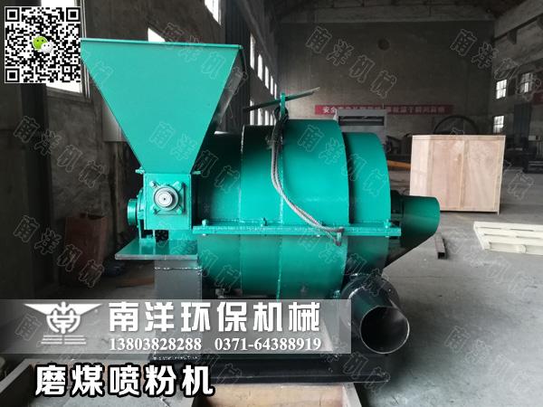 磨煤喷粉机