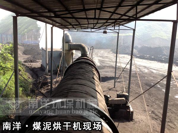 煤泥烘干机现场