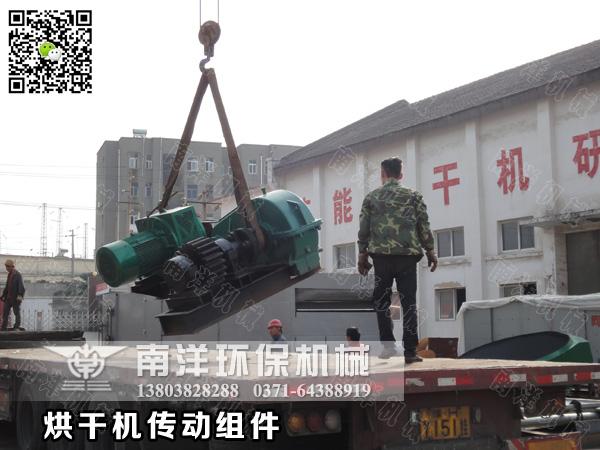 煤泥烘干机传动组件装车