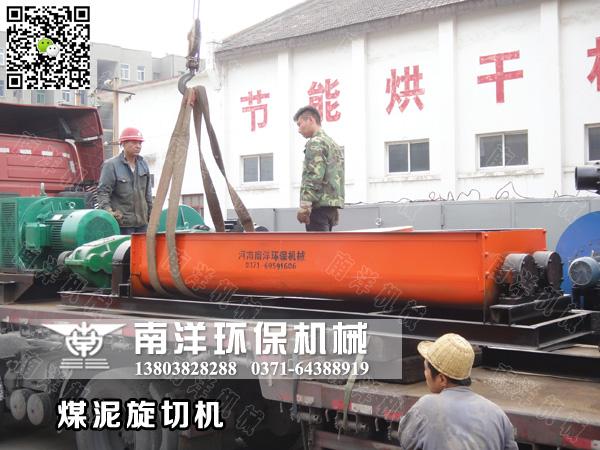 煤泥旋切机装车发货