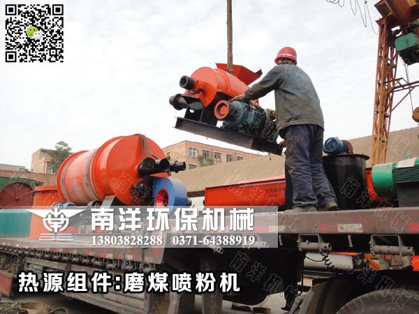 磨煤喷粉机装车发货