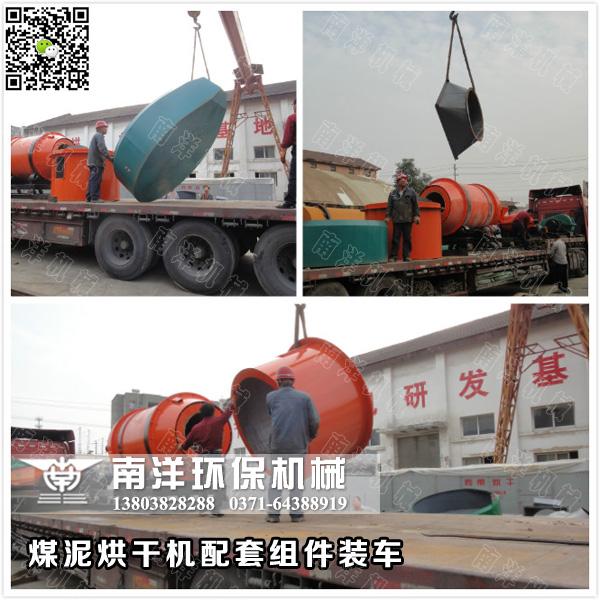 煤泥烘干机组件装车发货