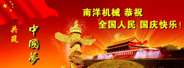 传递正能量共筑中国梦,南洋公司恭祝祖国繁荣富强!