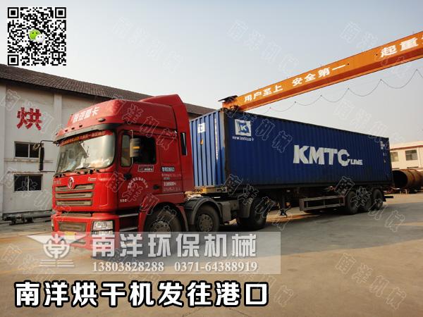 烘干机成套设备发货港口
