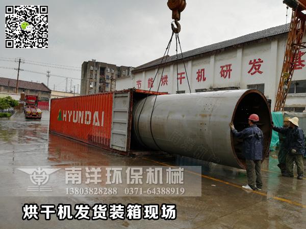 国外客户定制的大型酒糟烘干机发往港口