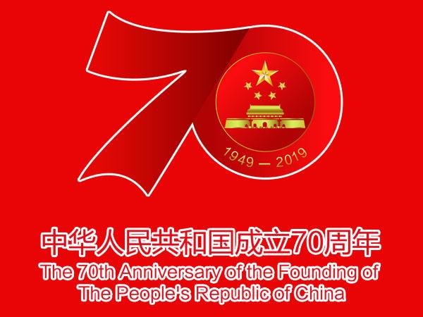 热烈祝贺新中国成立70周年